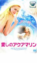【バーゲン】【中古】DVD▼愛しのアクアマリン▽レンタル落ち