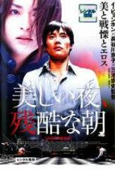 【中古】DVD▼美しい夜、残酷な朝▽レンタル落ち【韓国ドラマ】【イ・ビョンホン】