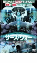 【バーゲン】【中古】DVD▼サーズ・ウォー▽レンタル落ち