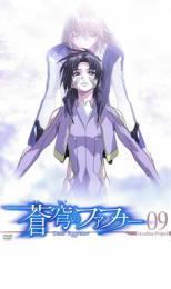 【バーゲン】【中古】DVD▼蒼穹のファフナー Arcadian project 09 最終巻▽レンタル落ち