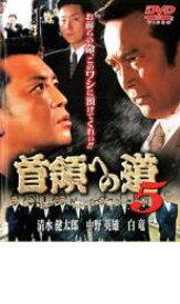【中古】DVD▼首領への道 5▽レンタル落ち【極道】