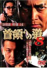 【中古】DVD▼首領への道 8▽レンタル落ち【極道】