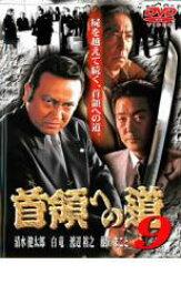 【中古】DVD▼首領への道 9▽レンタル落ち【極道】