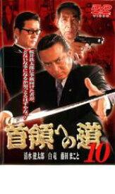 【中古】DVD▼首領への道 10▽レンタル落ち【極道】