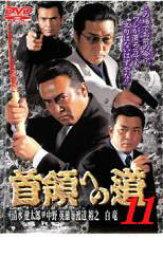 【中古】DVD▼首領への道 11▽レンタル落ち【極道】