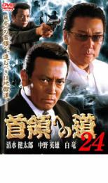 【中古】DVD▼首領への道 24▽レンタル落ち【極道】