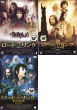 【中古】DVD▼ロード・オブ・ザ・リング 二つの塔 王の帰還(3枚セット)▽レンタル落ち 全3巻