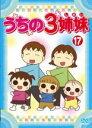 【中古】DVD▼うちの3姉妹 17(第48話〜第51話)▽レンタル落ち