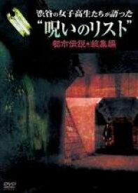 【中古】DVD▼渋谷の女子高生たちが語った'呪いのリスト' 都市伝説・総集編【ホラー】