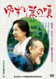 【中古】DVD▼ゆずり葉の頃▽レンタル落ち
