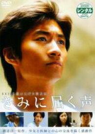 【中古】DVD▼きみに届く声▽レンタル落ち