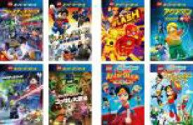 全巻セット【送料無料】【中古】DVD▼レゴ スーパー・ヒーローズ ジャスティスリーグ 全4巻 + フラッシュ + アクアマン + レゴ DC スーパーヒーロー・ガールズ 全2巻(8枚セット)▽レンタル落ち