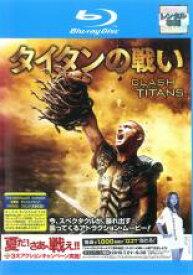 【中古】Blu-ray▼【訳あり】タイタンの戦い ブルーレイディスク ※特典ディスク無し▽レンタル落ち