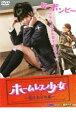 【バーゲン】【中古】DVD▼ホームレス少女 〜貧乏少女(ボンビーガール)の恋〜▽レンタル落ち