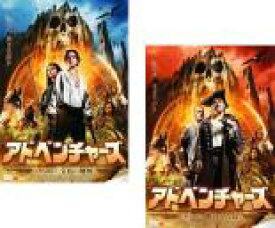 2パック【中古】DVD▼アドベンチャーズ(2枚セット)1 宝島の地図・2 呪われた島▽レンタル落ち 全2巻