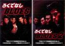 2パック【中古】DVD▼ろくでなしBLUES(2枚セット)1・2▽レンタル落ち 全2巻