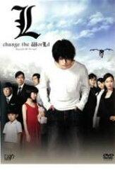 【バーゲンセール】【中古】DVD▼L change the worLd チェンジ・ザ・ワールド▽レンタル落ち