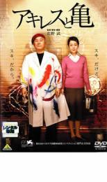 【中古】DVD▼アキレスと亀▽レンタル落ち