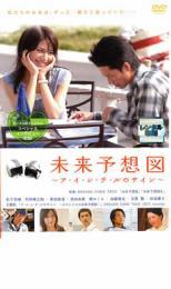 【バーゲン】【中古】DVD▼未来予想図 ア・イ・シ・テ・ルのサイン▽レンタル落ち