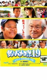 【バーゲン】【中古】DVD▼釣りバカ日誌 19 ようこそ!鈴木建設御一行様▽レンタル落ち