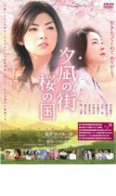 【中古】DVD▼夕凪の街 桜の国▽レンタル落ち