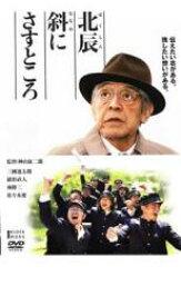 【バーゲンセール】【中古】DVD▼北辰斜にさすところ▽レンタル落ち