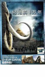 【中古】DVD▼紀元前1万年▽レンタル落ち