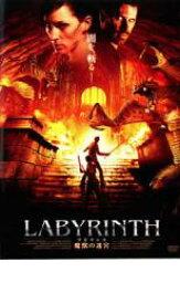 【バーゲンセール】【中古】DVD▼ラビリンス 魔獣の迷宮▽レンタル落ち