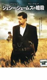 【中古】DVD▼ジェシー・ジェームズの暗殺▽レンタル落ち
