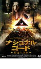 【バーゲンセール】【中古】DVD▼ナショナル・コード 陰謀の国家▽レンタル落ち