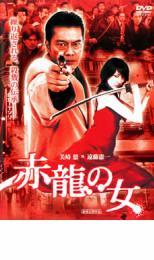 【中古】DVD▼赤龍の女▽レンタル落ち【極道】