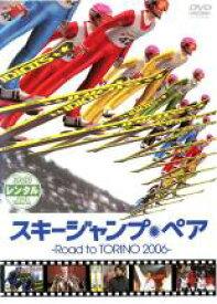 【バーゲンセール】【中古】DVD▼スキージャンプ・ペア Road to TORINO 2006▽レンタル落ち【東宝】