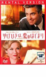 【バーゲン】【中古】DVD▼かけひきは、恋のはじまり▽レンタル落ち