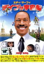 【中古】DVD▼デイブは宇宙船▽レンタル落ち