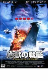 【バーゲン】【中古】DVD▼地獄の戦艦▽レンタル落ち