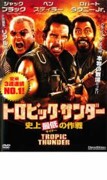 【バーゲン】【中古】DVD▼トロピック・サンダー 史上最低の作戦▽レンタル落ち