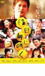 【中古】DVD▼陰日向に咲く▽レンタル落ち【東宝】