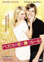 【中古】DVD▼ベガスの恋に勝つルール▽レンタル落ち