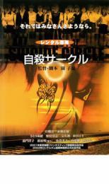 【中古】DVD▼自殺サークル▽レンタル落ち【ホラー】