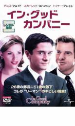 【中古】DVD▼イン・グッド・カンパニー▽レンタル落ち