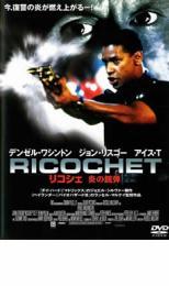 【中古】DVD▼リコシェ 炎の銃弾▽レンタル落ち