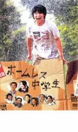 【中古】DVD▼ホームレス中学生▽レンタル落ち【東宝】