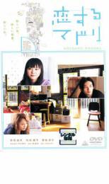 【中古】DVD▼恋するマドリ▽レンタル落ち