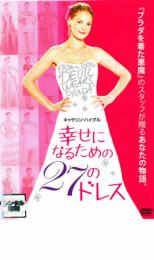 【中古】DVD▼幸せになるための27のドレス▽レンタル落ち