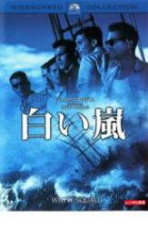 【中古】DVD▼白い嵐▽レンタル落ち