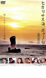 【バーゲン】【中古】DVD▼ヒカリサス海、ボクノ船▽レンタル落ち