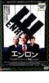 【バーゲンセール】【中古】DVD▼エンロン 巨大企業はいかにして崩壊したのか?▽レンタル落ち