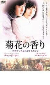 【中古】DVD▼菊花の香り 世界でいちばん愛されたひと▽レンタル落ち【韓国ドラマ】