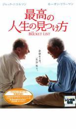 【中古】DVD▼最高の人生の見つけ方▽レンタル落ち