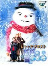 【バーゲンセール】【中古】DVD▼ジャック・フロスト パパは雪だるま▽レンタル落ち